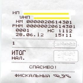 chek-kassovyj